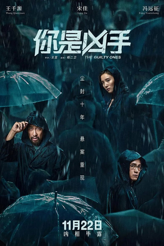 The Guilty Ones [2019 China Movie] Drama, Mystery