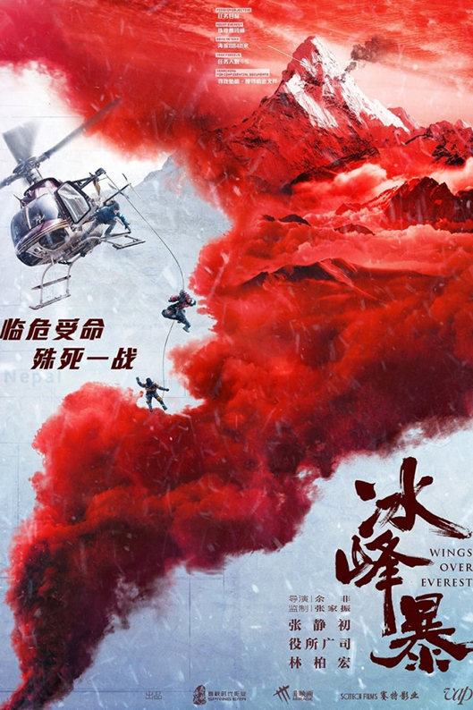 Wings Over Everest [2019 China Movie] Action