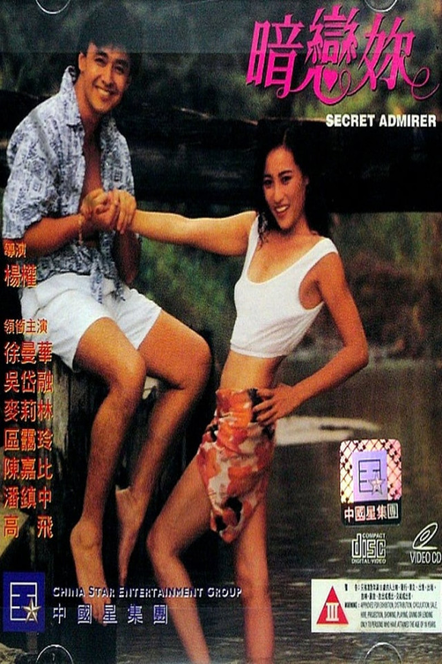 Secret Admirer [1993 Hong Kong Movie] Adult, Drama, Romance