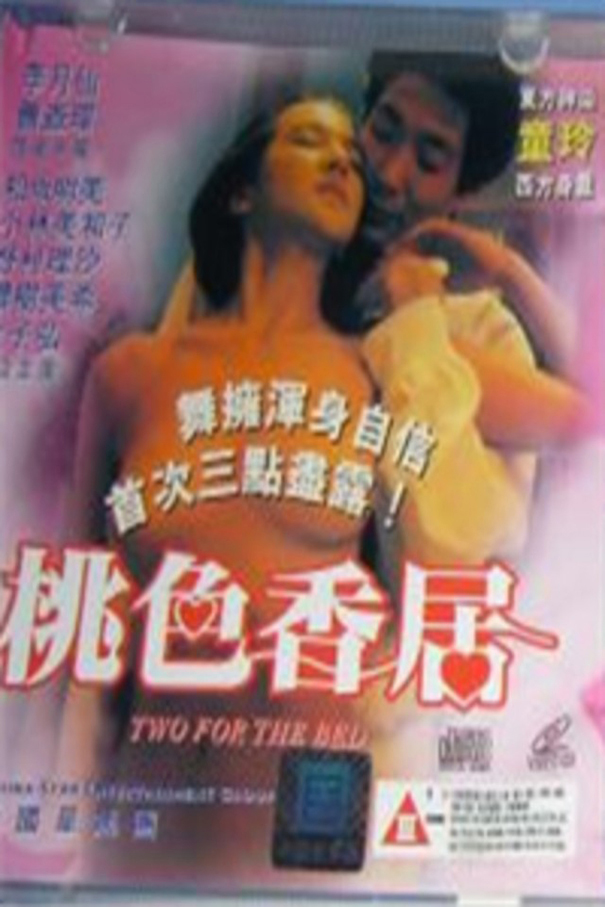 Two For The Bed (1992 Hong Kong Movie]