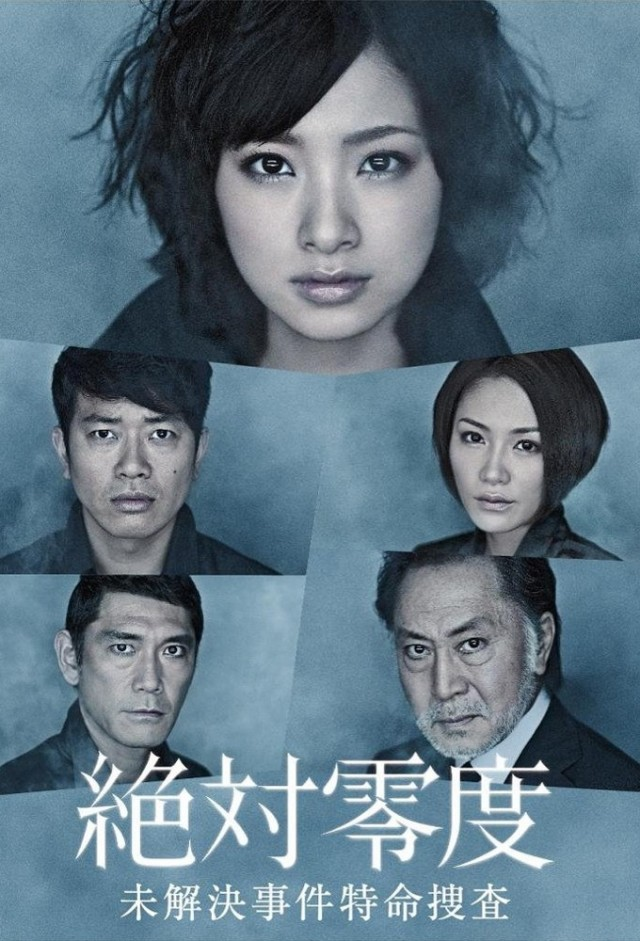 Absolute Zero Season 4 [2020 Japan Series] 11 episodes END (2) Drama, Crime, Mystery aka. Zettai Reido S04