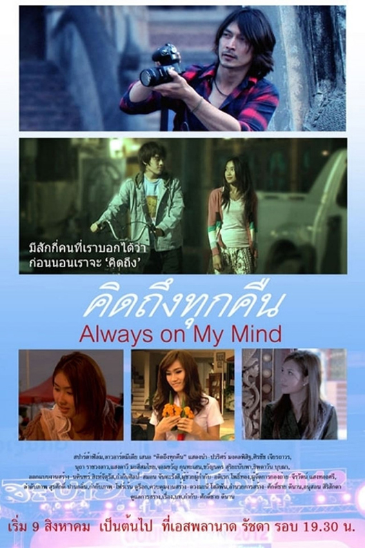 Always on My Mind [2012 Laos, Thailand Movie] Drama, Comedy, Romance