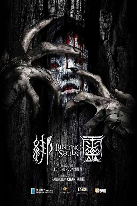 Binding Souls [2019 China, Hong Kong, Taiwan Movie] Horror