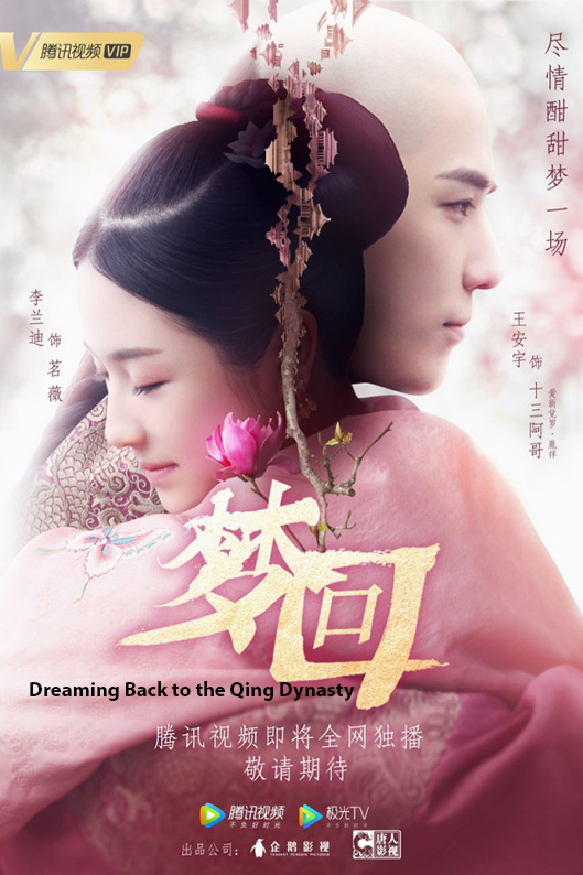 Dreaming Back to the Qing Dynasty [2019 China Series] 40 episodes END (5) History, Action