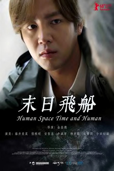 Human, Space, Time and Human [2018 Korea Movie] Drama, Adult