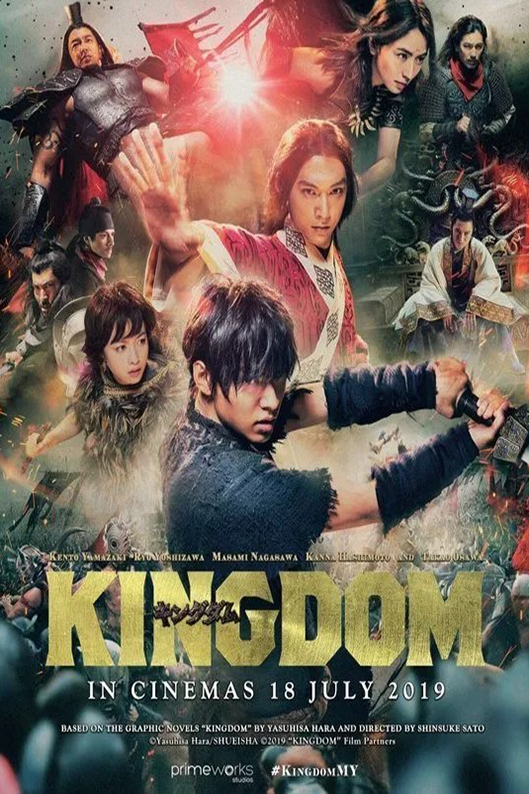 Kingdom [2019 Japan Movie] Action, War