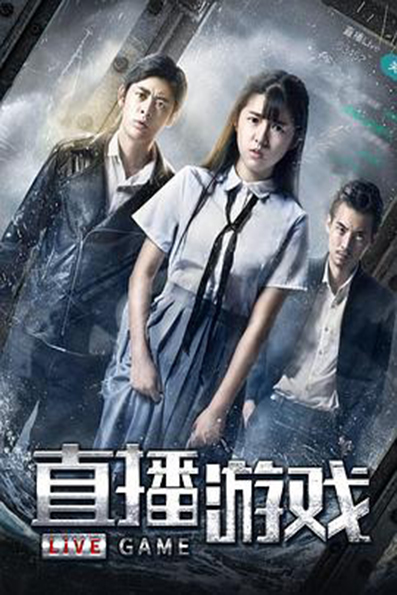 Live Game [2020 China Movie] Drama, Thriller, Mystery