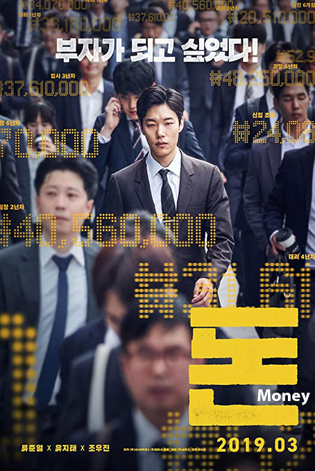 Money [2019 Korea Movie] Crime