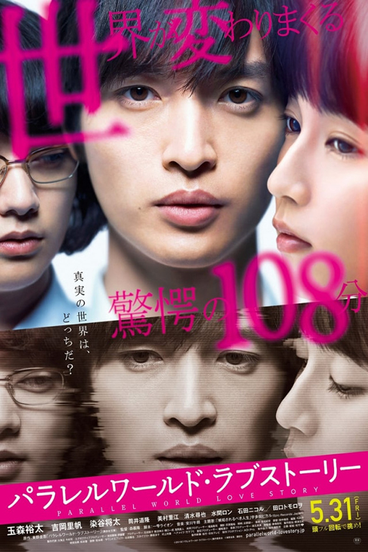 Parallel World Love Story [2019 Japan Movie] Fantasy, Mystery, Romance