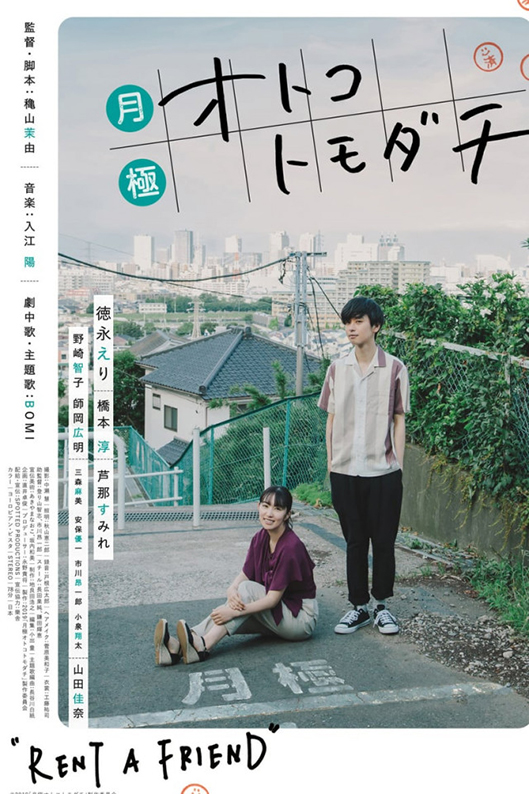 Rent a Friend [2018 Japan Movie] Drama, Romance