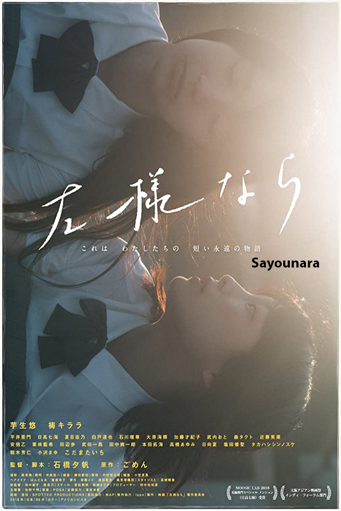 Sayounara [2019 Japan Movie] Drama