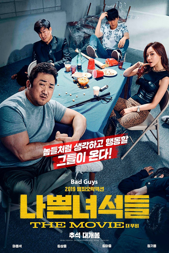 The Bad Guys The Movie: Reign of Chaos [2019 Korea Movie] Action, Comedy