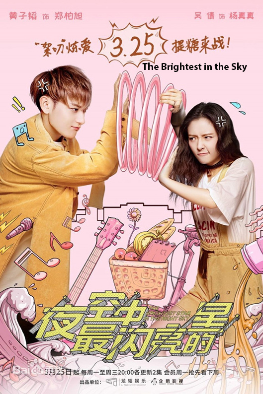 The Brightest Star In The Sky [2019 China Series] 44 episodes END (5) Drama, Comedy, Romance
