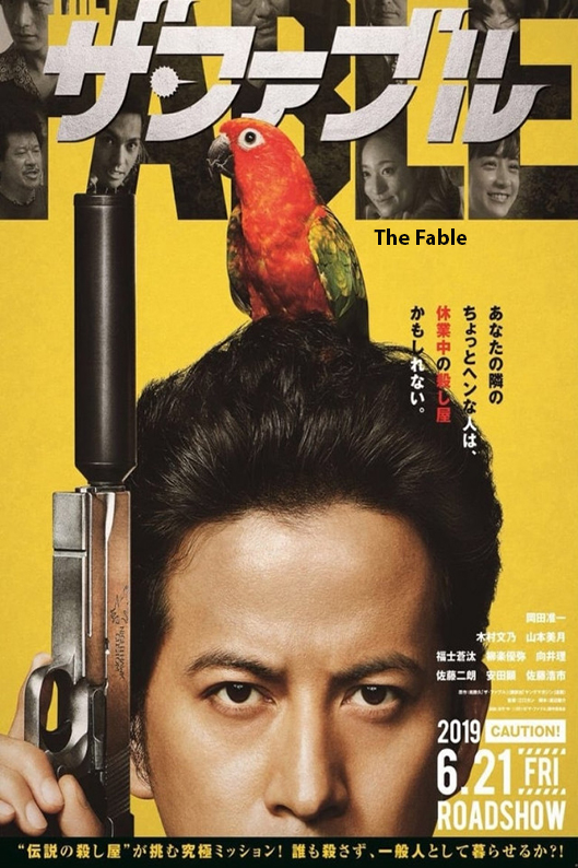 The Fable [2019 Japan Movie] Action, Comedy