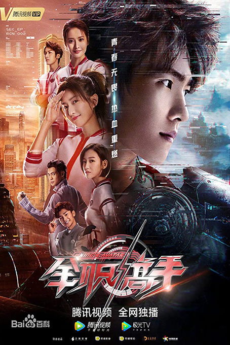 The King's Avatar [2019 China Series] 40 episodes END (4) Action, Sport, Drama