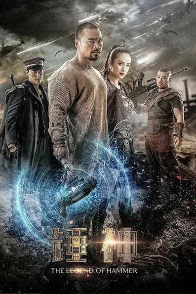 The Legend of Hammer [2020  China Movie] Action, Drama, Romance, Science Fiction