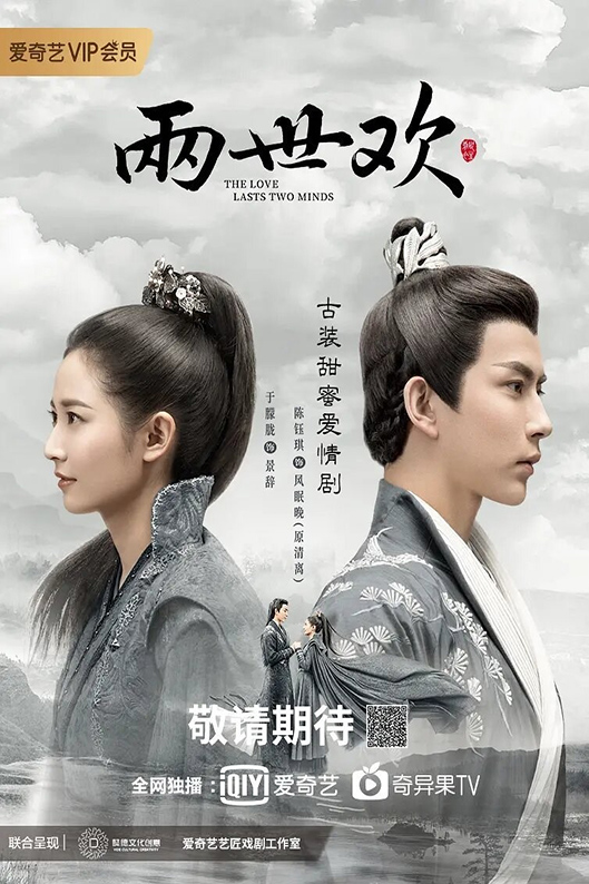 The Love Lasts Two Minds [2020 China Series] 36 episodes END (4) Drama, Romance