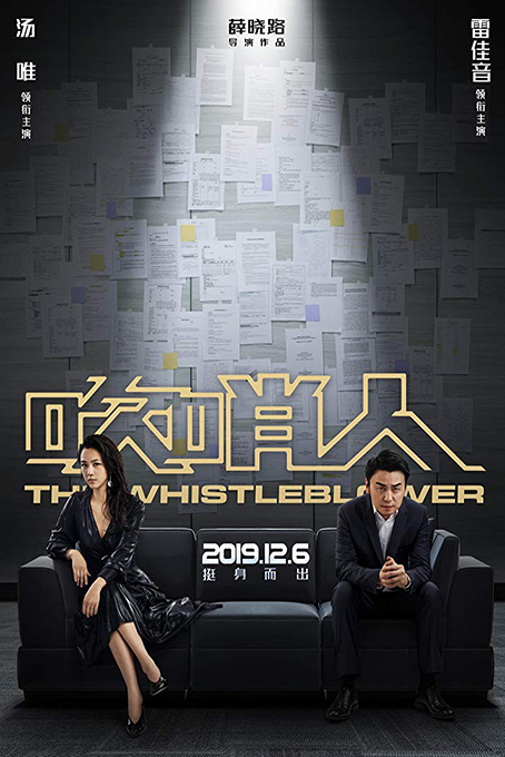 The Whistleblower [2019 China Movie] Action, Crime, Mystery (aka Chui Shao Ren)