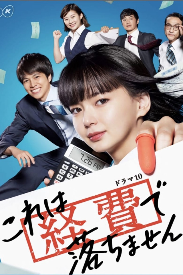 This is Not a Business Expense! [2019 Japan Series] 10 episodes END (2) Drama, Comedy