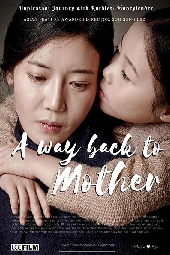 A Way Back to Mother [2016 Korea Movie] Drama