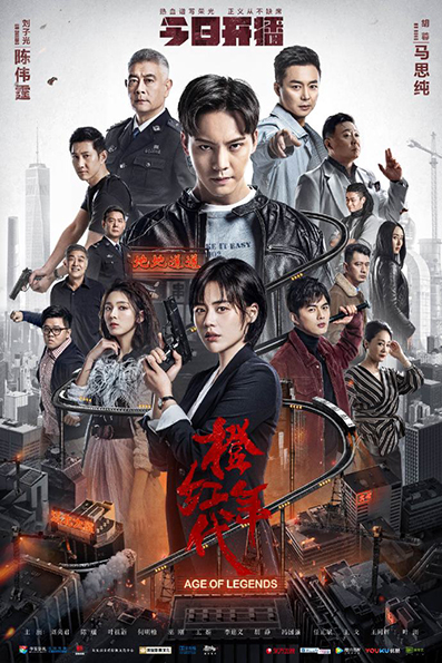 Age of Legends [2018 China Series] 47 episodes END (4) Drama, Action, Crime