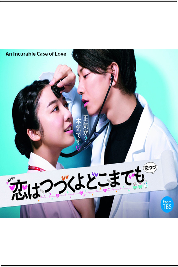 An Incurable Case of Love [2020 Japan Series] 10 episodes END (2) Drama, Comedy, Romance