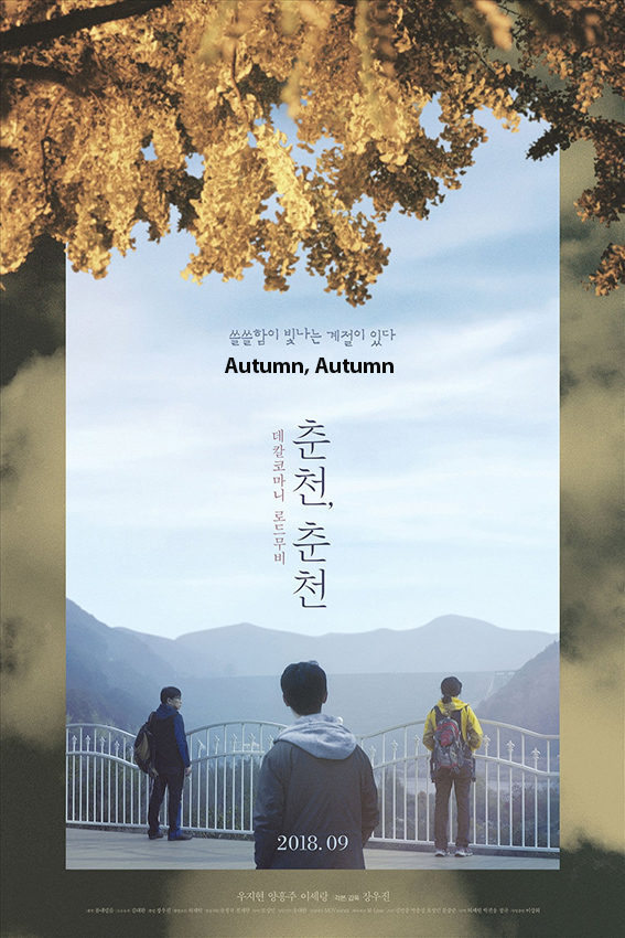 Autumn, Autumn [2018 Korea Movie] Drama
