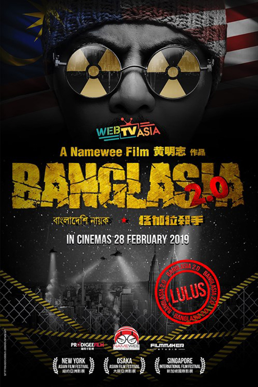 Banglasia 2.0 [2019 Malaysia Movie] Action, Comedy