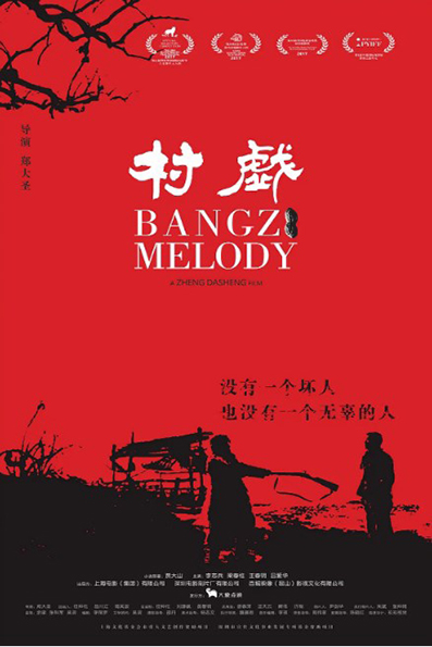 Bangzi Melody [2017 China Movie] Drama
