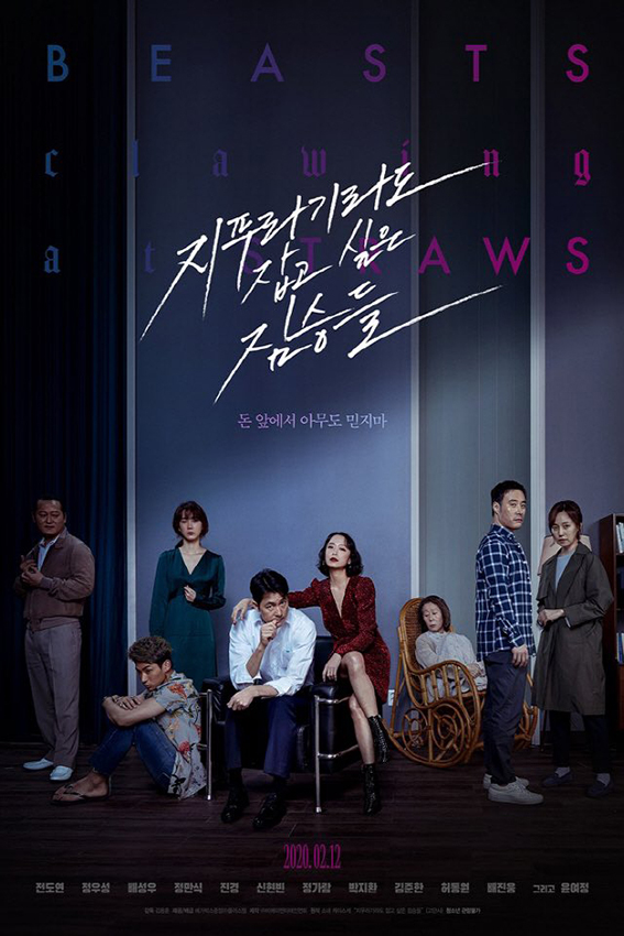 Beasts Clawing at Straws [2020 Korea Movie] Thriller, Mystery