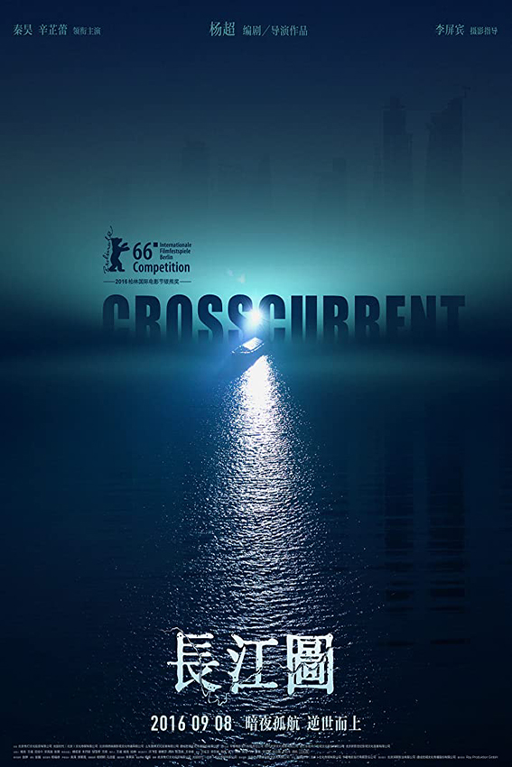 Crosscurrent [2016 China, France Movie] Drama, Adult
