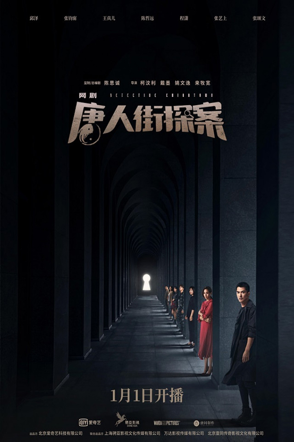 Detective Chinatown [2020 China Series] 12 episodes END (2) Drama, Action