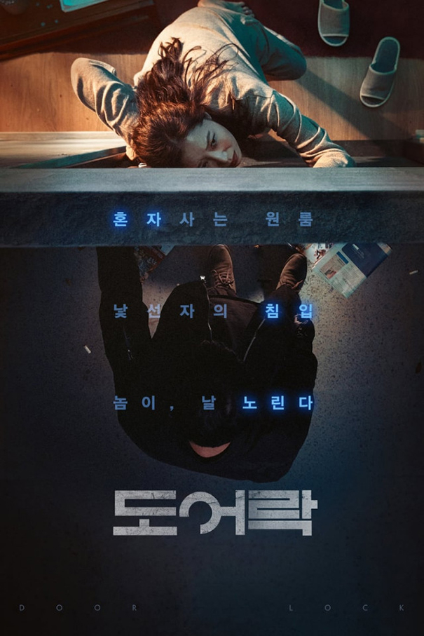 Door Lock [2018 Korea Movie] Thriller, Crime, Mystery