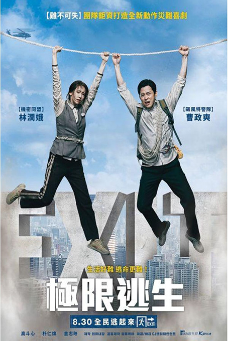 EXIT [2019 Korea Movie] Action, Comedy, Disaster