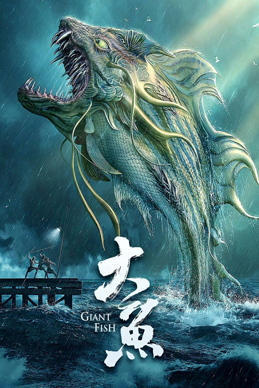 Giant Fish [2020 China Movie] Drama, Fantasy