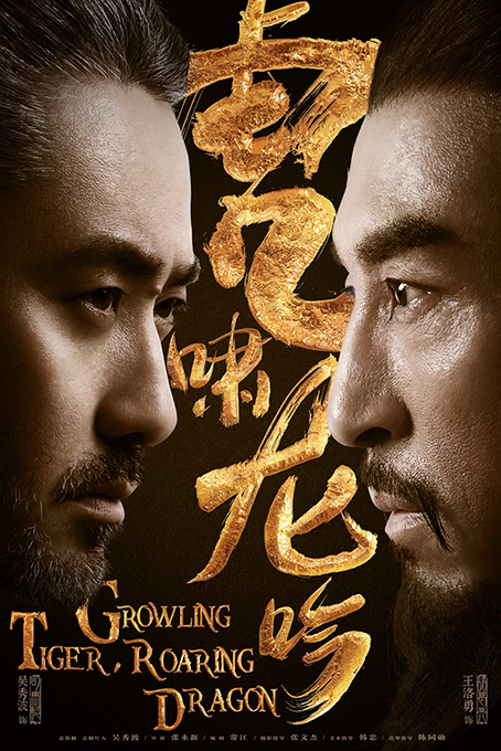 Growling Tiger, Roaring Dragon [2017 China Series] 44 episodes END (5) Drama, Romance aka. Cries of Tiger and Dragon , The Advisors Alliance
