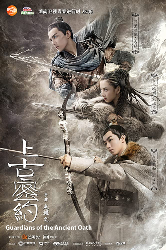 Guardians of the Ancient Oath [2020 China Series] 45 episodes END (5) Fantasy, Action