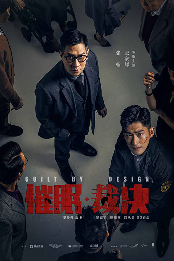 Guilt by Design [2019 China, Hong Kong Movie] Action, Crime