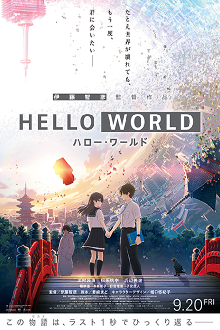 Hello World [2019 Japan Movie] Animation, Drama, Romance, Sci Fi