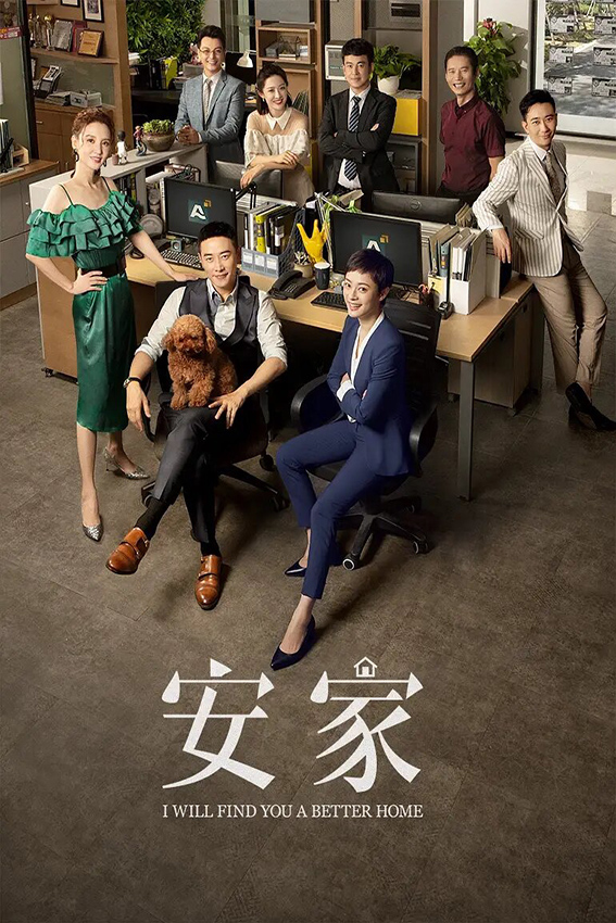 I Will Find You a Better Home [2020 China Series] 53 episodes END (6) Drama (aka. Your Home is My Business)