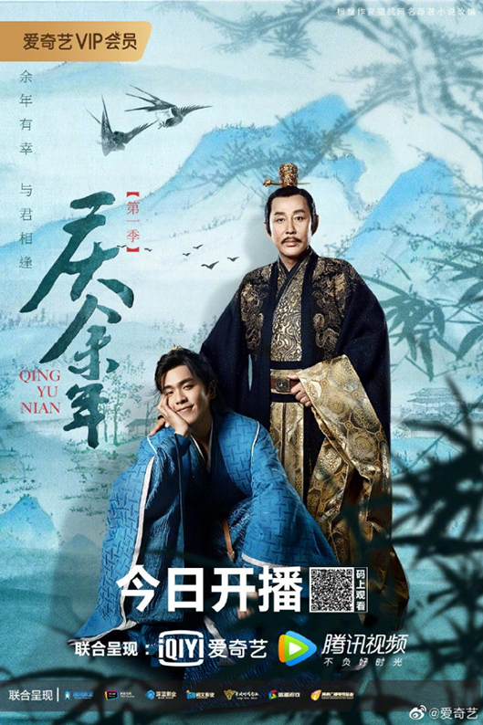 Joy of Life [2019 China Series] 46 episodes END (6) Drama, History