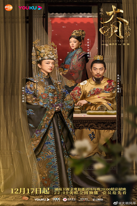 Ming Dynasty [2019 China Series] 62 episodes END (8) Drama, Romance
