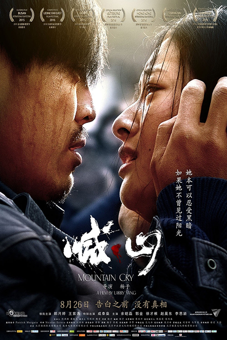 Mountain Cry [2015 China Movie] Drama