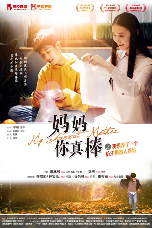 My Great Mother [2020 China Movie] Drama