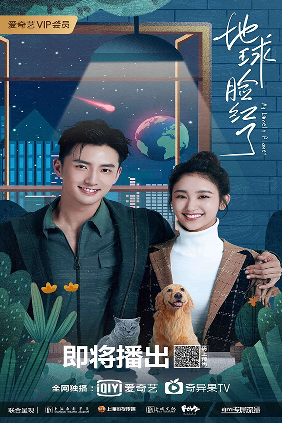 My Lonely Planet [2020 China Series] 24 episodes END (4) Fantasy, Comedy, Romance