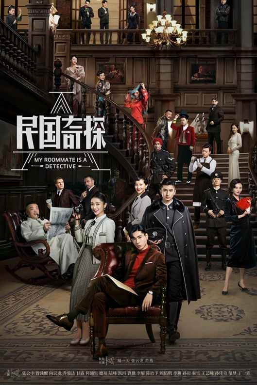 My Roommate is a Detective [2020 China Series] 36 episodes END (4) Comedy, Romance, Mystery