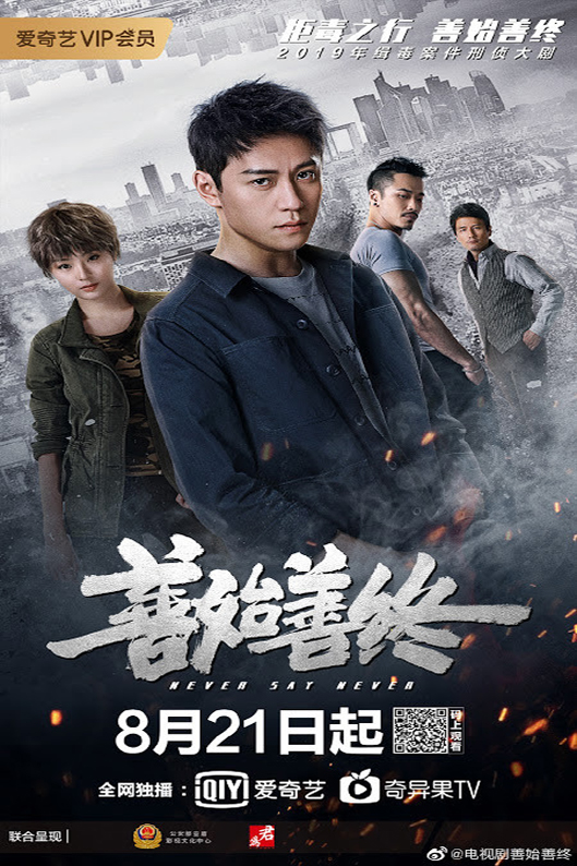 Never Say Never [2019 China Series] 42 episodes END (5) Action, Thriller, Crime
