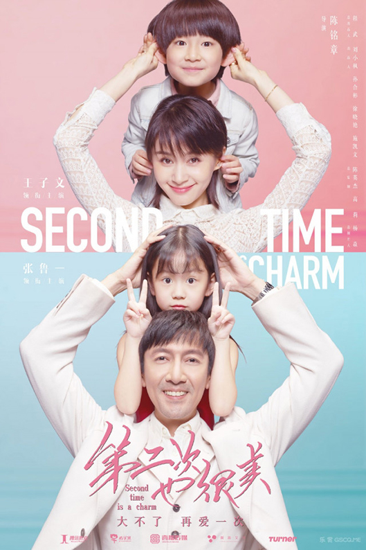 Second Time is a Charm [2019 China Series] 57 episodes END (6) Drama, Romance