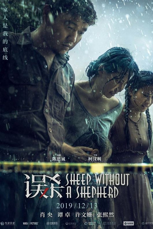 Sheep Without a Shepherd [2019 China Movie] Drama, Crime