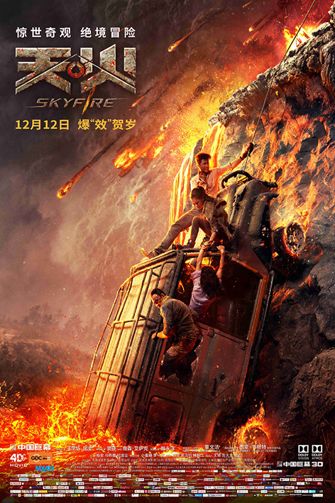 Skyfire [2019 China Movie] Action, Disaster